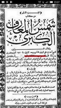 رواية شمس المعارف الكبرى - كابوس رعب poster