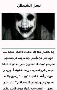 رواية شمس المعارف الكبرى - كابوس رعب screenshot 2
