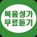 복음성가 무료듣기 - CCM 무료듣기 APK