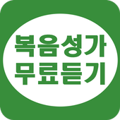 복음성가 무료듣기 icône