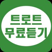 트로트 무료듣기 icon