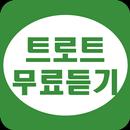 트로트 무료듣기 - 트로트 메들리 APK