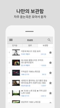 트로트 무료듣기 screenshot 2