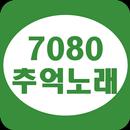 7080 추억노래 - 7080 명곡 모음 APK