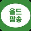 올드팝송 иконка
