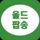 올드팝송 무료듣기 - 팝송명곡 듣기 APK