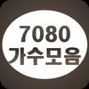 7080 가수모음 图标