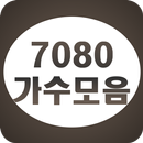 7080 가수모음 APK