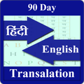 90 days Hindi Eng translation