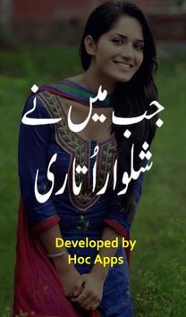 Jub Meny Shalwar Utari poster