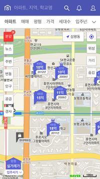 호갱노노 screenshot 6