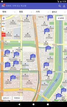 호갱노노 screenshot 8