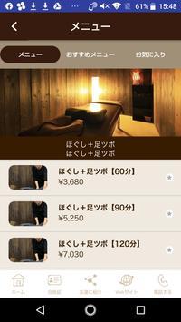 ほぐし名人 バロー前店 screenshot 2