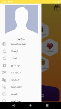 هووب هووب screenshot 1