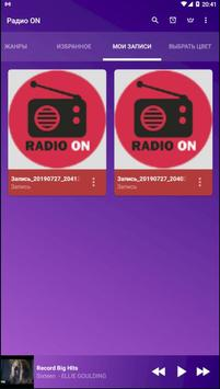 Radio ON - Free Online Radio with record screenshot 5