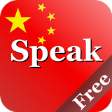 Chinese Words Free