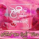 Name On Holi Greeting Cards / Holi Wishes Pics APK