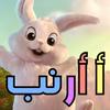 أ أرنب иконка