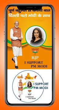 BJP Support screenshot 5