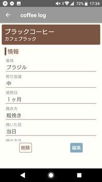 coffee log screenshot 1