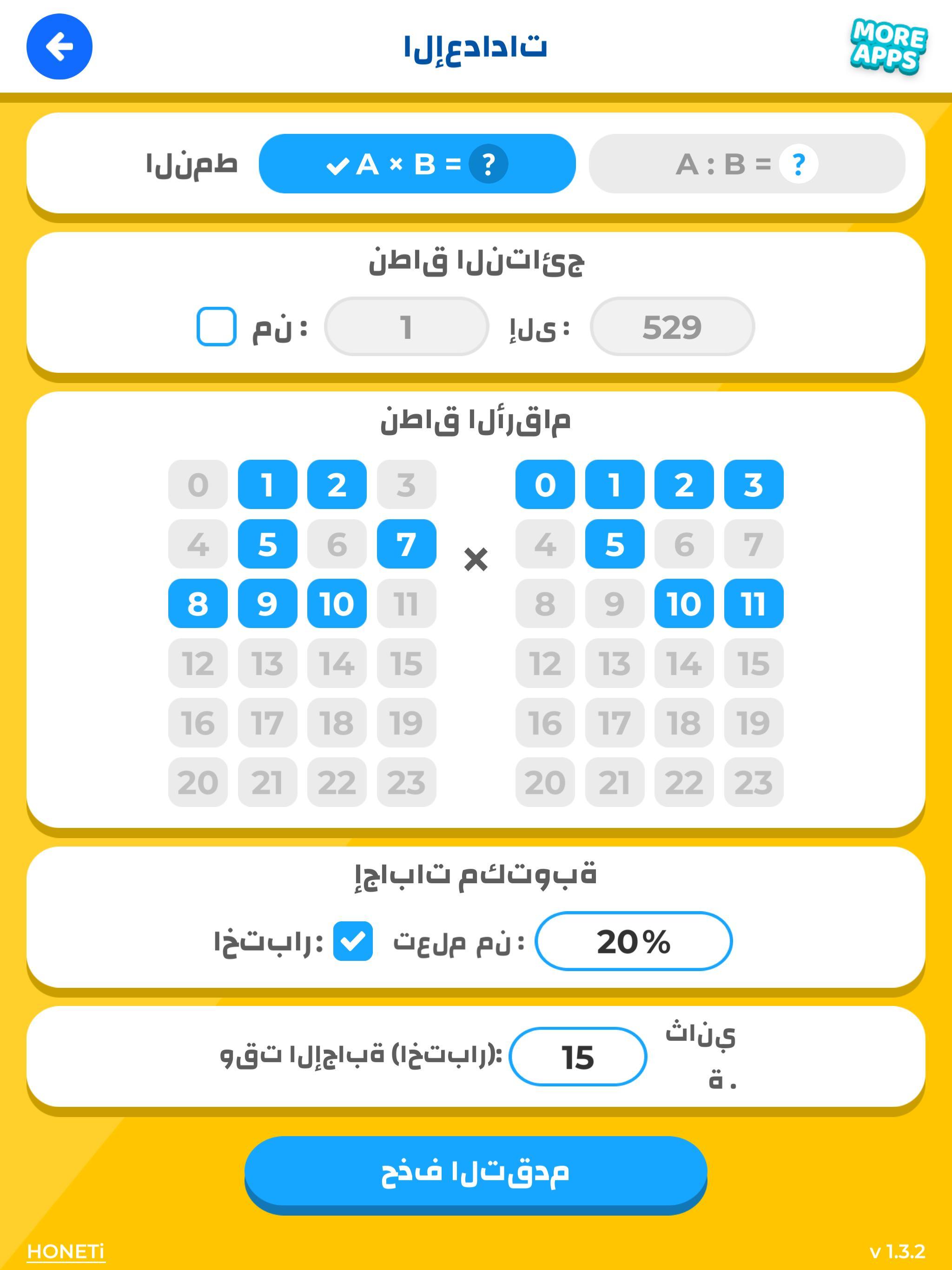 جداول الضرب والقسمة أي كيو For Android Apk Download