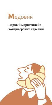 Медовик — кондитерские изделия poster
