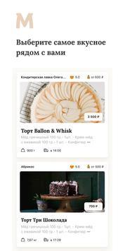 Медовик — кондитерские изделия screenshot 1