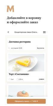 Медовик — кондитерские изделия screenshot 2
