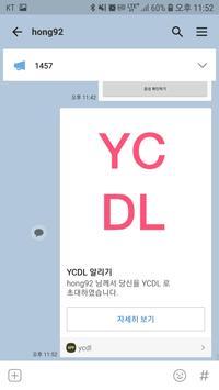 구화 학습용 YCDL 2 screenshot 7