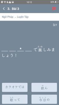 真刀真枪学日语-JLPT 截图 2