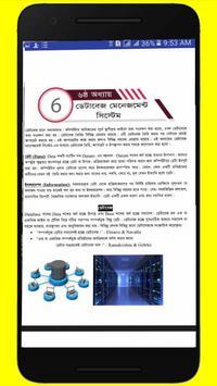 EASY HSC ICT BOOK 2019-2020 (আইসিটি) screenshot 4