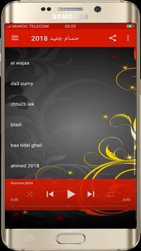 اغاني حسام جنيد 2018 بدون نت screenshot 10
