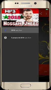 اغاني حسام جنيد 2018 بدون نت screenshot 6