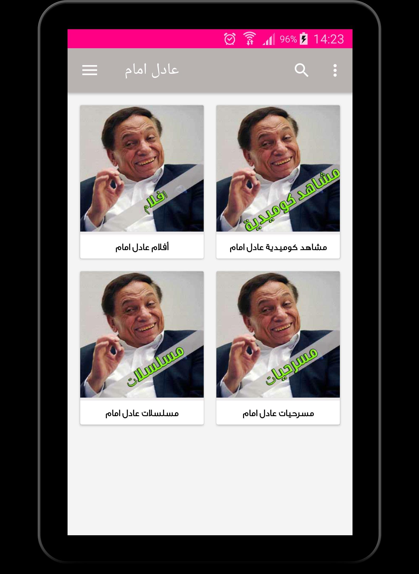 اجمل مشاهد عادل امام Adel Imam For Android Apk Download
