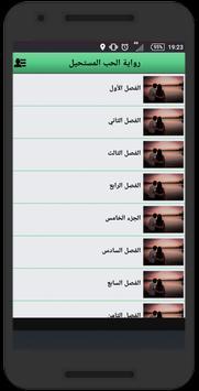 رواية الحب المستحيل screenshot 1
