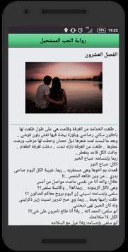 رواية الحب المستحيل screenshot 2