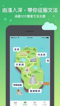 希平方 玩轉文法 poster