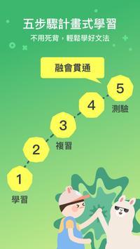 希平方 玩轉文法 screenshot 1