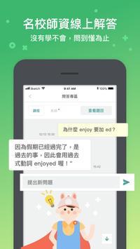 希平方 玩轉文法 screenshot 4