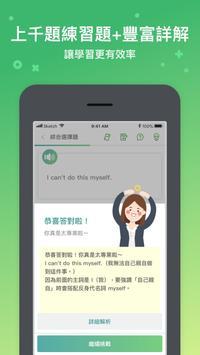 希平方 玩轉文法 screenshot 5