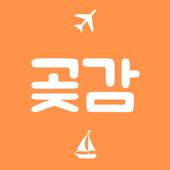 곶감 icon