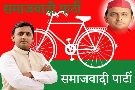 SP HD Photo Frames(Samajwadi Party) poster