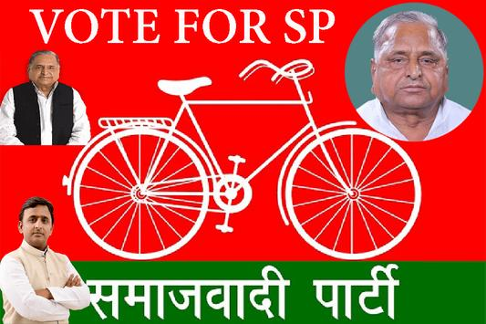 SP HD Photo Frames(Samajwadi Party) screenshot 4