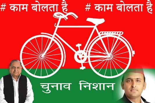 SP HD Photo Frames(Samajwadi Party) screenshot 5