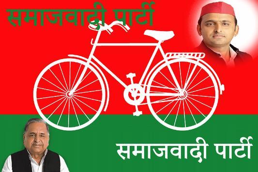 SP HD Photo Frames (Samajwadi Party) screenshot 4