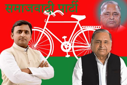 SP HD Photo Frames (Samajwadi Party) screenshot 2