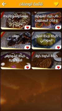 وصفات الكيك screenshot 4