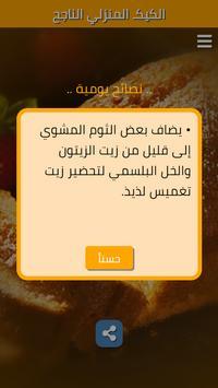 وصفات الكيك screenshot 5