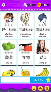 Chinese Learning- Best free language learning app screenshot 1
