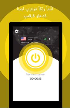 VPN سريع VPN آمن مجاني – درع حماية الخصوصية! تصوير الشاشة 6